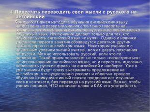 4. Перестать переводить свои мысли с русского на английский Коммуникативная м