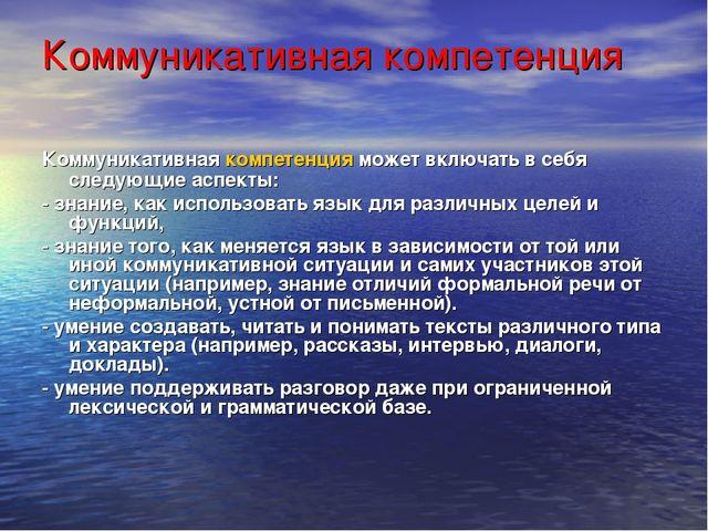Коммуникативная компетенция Коммуникативнаякомпетенцияможет включать в себя...