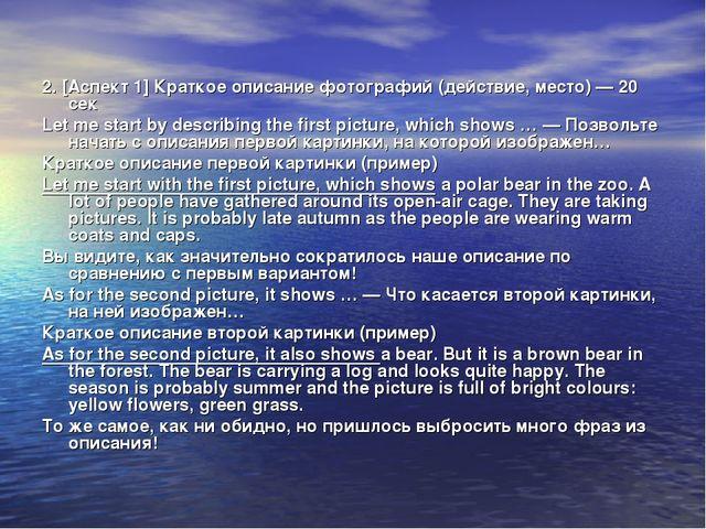 2. [Аспект 1] Краткое описание фотографий (действие, место) — 20 сек Let me s...