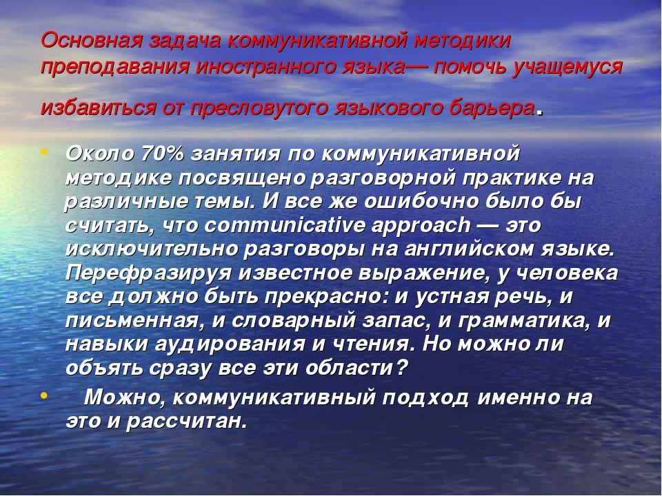 Основная задача коммуникативной методики преподавания иностранного языка— пом...