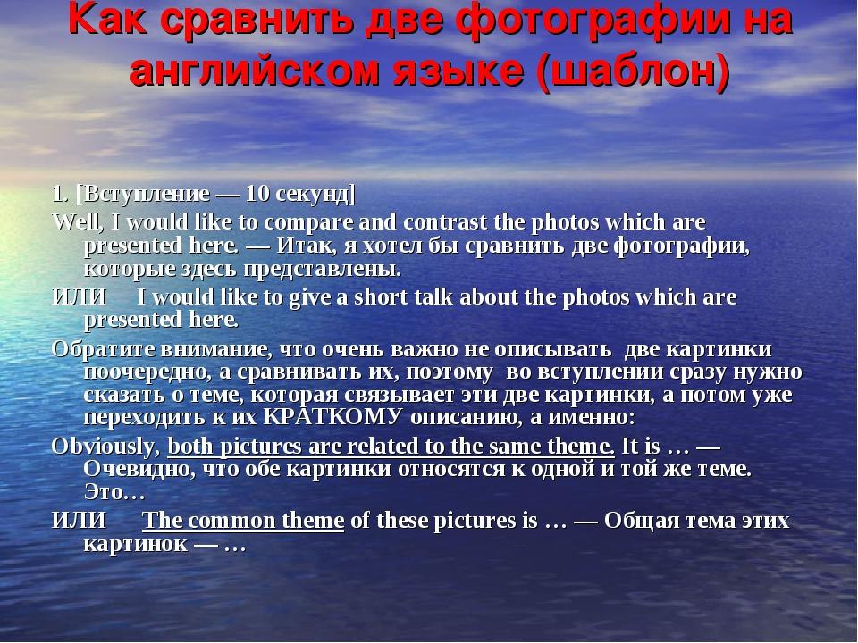 Как сравнить две фотографии на английском языке (шаблон) 1. [Вступление — 10...