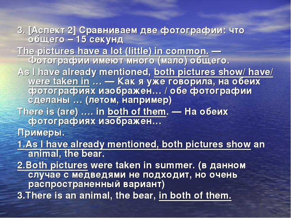 3. [Аспект 2] Сравниваем две фотографии: что общего – 15 секунд The pictures...