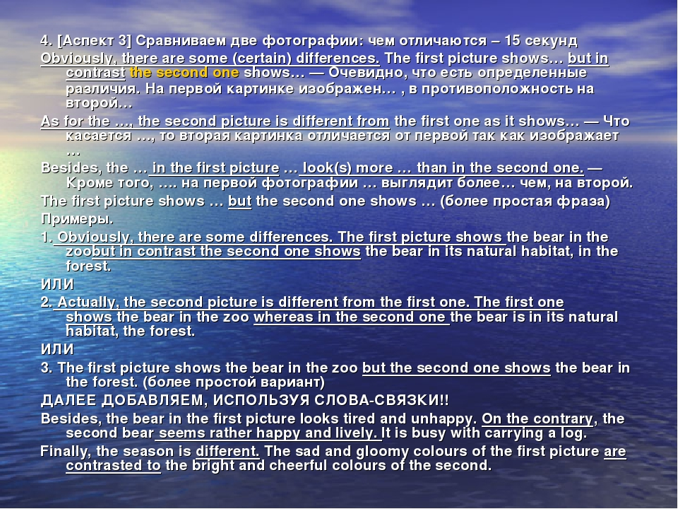 4. [Аспект 3] Сравниваем две фотографии: чем отличаются – 15 секунд Obviously...