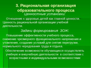 3. Рациональная организация образовательного процесса Ценностные установки: О