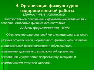 4. Организация физкультурно-оздоровительной работы. Ценностные установки: пол