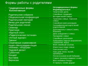 Формы работы с родителями Традиционные формы Коллективные: Родительское собра