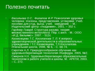 Полезно почитать Васильева О.С., Филатов Ф.Р. Психология здоровья человека: э