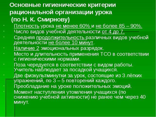 Основные гигиенические критерии рациональной организации урока (по Н. К. Смир...