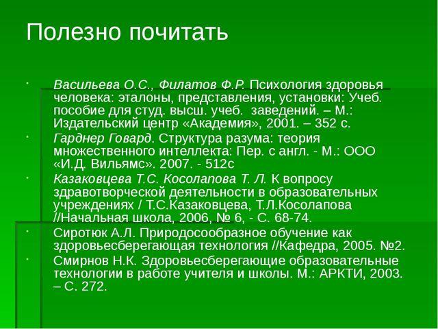 Полезно почитать Васильева О.С., Филатов Ф.Р. Психология здоровья человека: э...