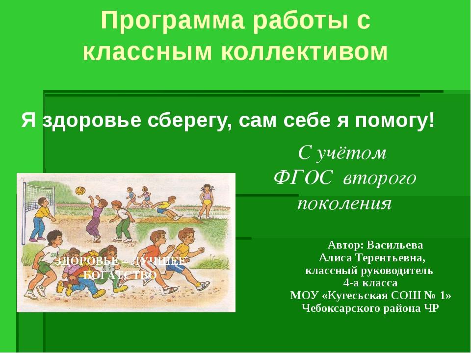 Программа работы с классным коллективом  ЗДОРОВЬЕ – ЛУЧШЕЕ БОГАТСТВО Я здоро...