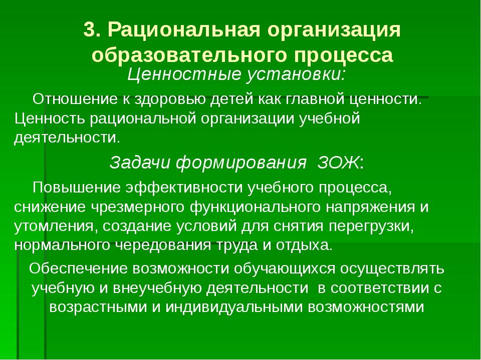 3. Рациональная организация образовательного процесса Ценностные установки: О...