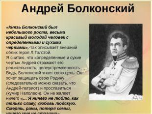 Андрей Болконский «Князь Болконский был небольшого роста, весьма красивый мо