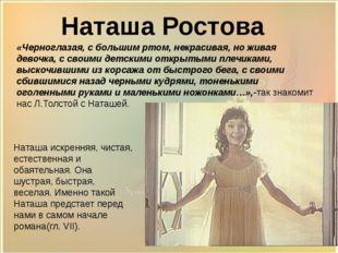 Наташа Ростова «Черноглазая, с большим ртом, некрасивая, но живая девочка, с