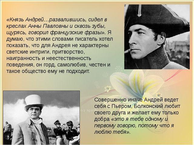 «Князь Андрей…развалившись, сидел в креслах Анны Павловны и сквозь зубы, щур...