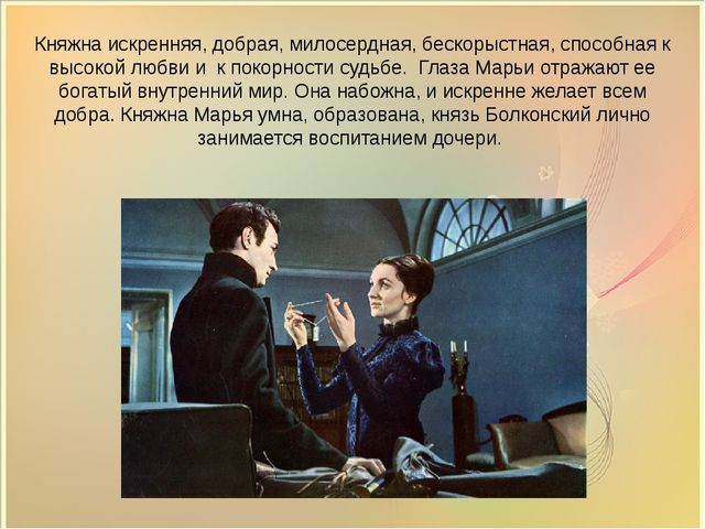 Княжна искренняя, добрая, милосердная, бескорыстная, способная к высокой люб...
