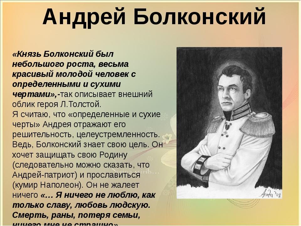 Андрей Болконский «Князь Болконский был небольшого роста, весьма красивый мо...