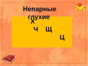 Х Ч Щ Ц Непарные глухие