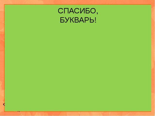 СПАСИБО, БУКВАРЬ!