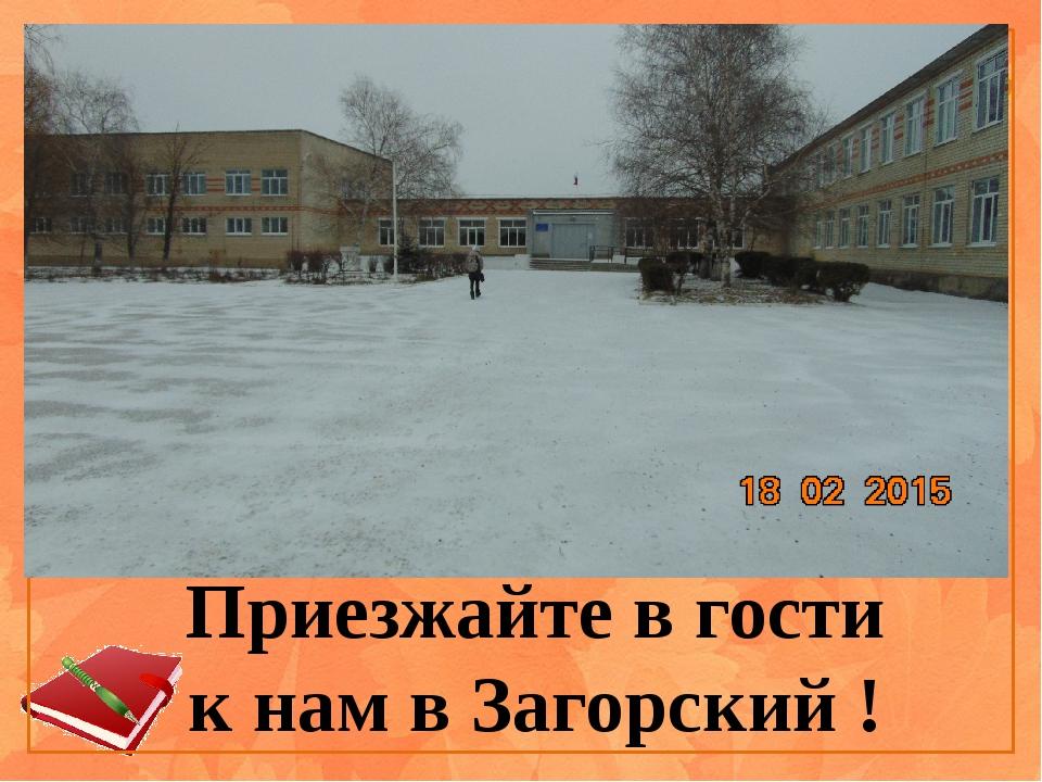 Приезжайте в гости к нам в Загорский !