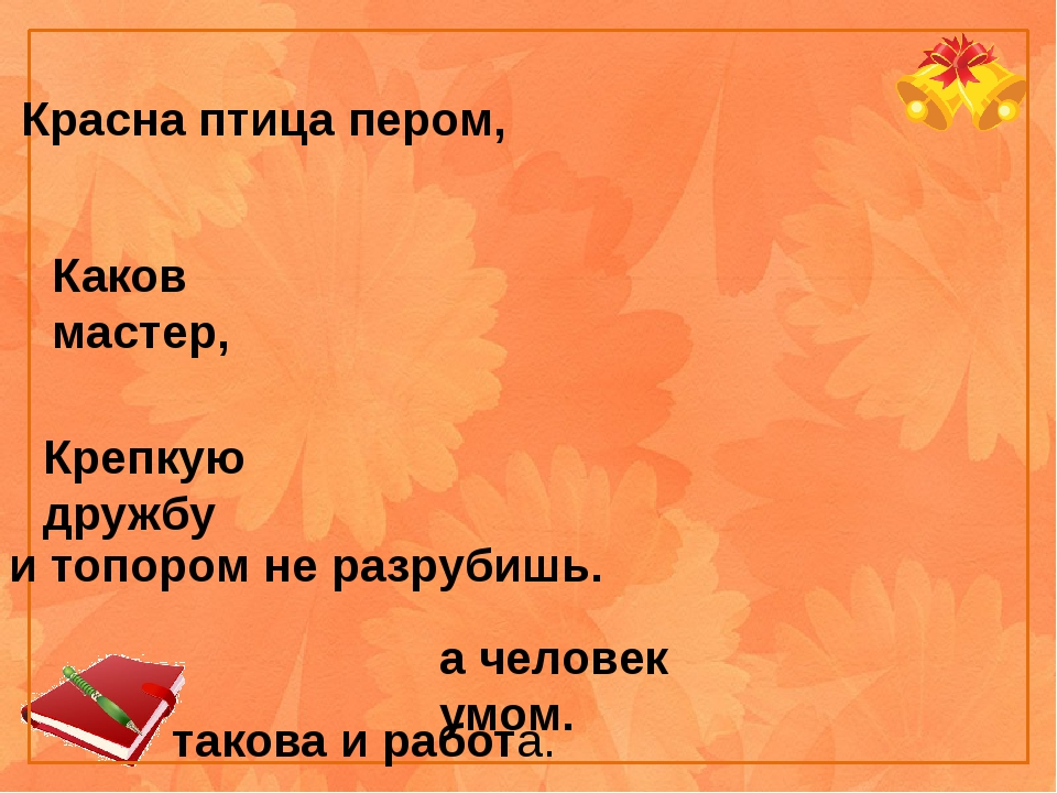 Красна птица пером, Каков мастер, Крепкую дружбу а человек умом. такова и раб...