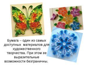 Бумага – один из самых доступных материалов для художественного творчества. П