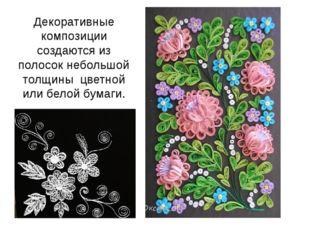 Декоративные композиции создаются из полосок небольшой толщины цветной или бе