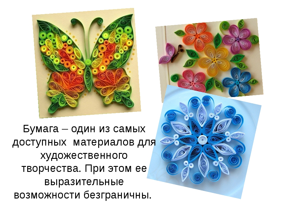 Бумага – один из самых доступных материалов для художественного творчества. П...