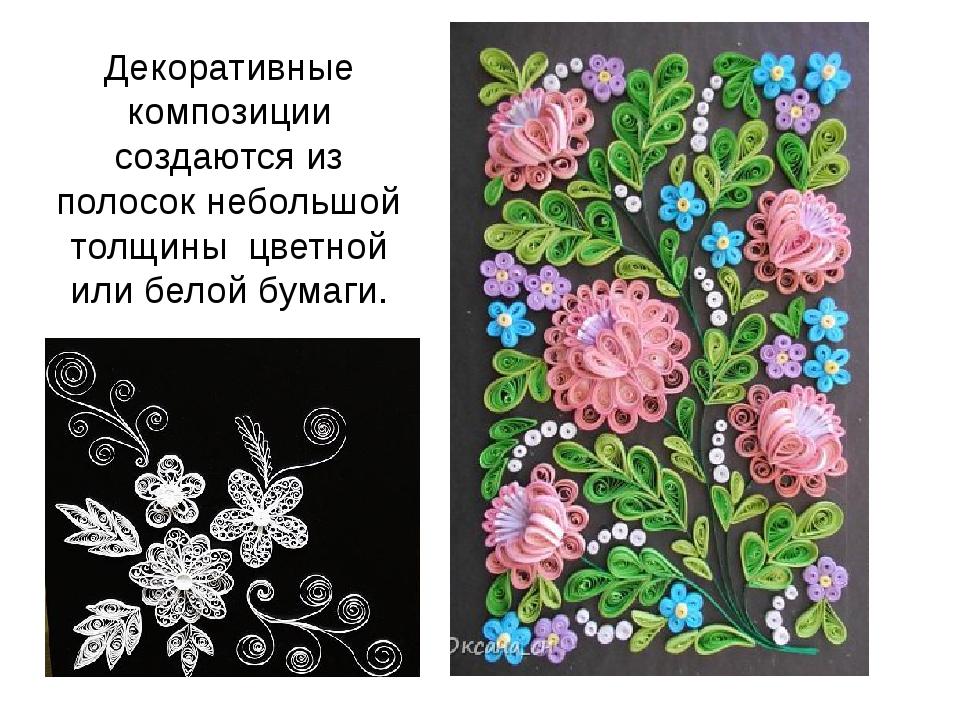 Декоративные композиции создаются из полосок небольшой толщины цветной или бе...