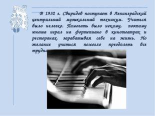 ____________________________________________________________ В 1932 г. Свирид