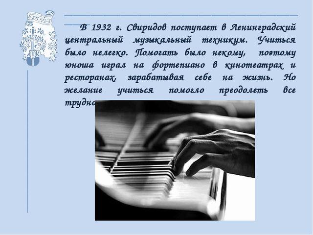 ____________________________________________________________ В 1932 г. Свирид...