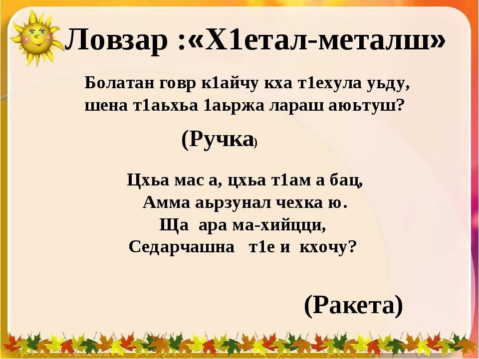 Ловзар :«Х1етал-металш» Болатан говр к1айчу кха т1ехула уьду, шена т1аьхьа 1а...