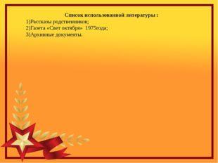 Список использованной литературы : 1)Рассказы родственников; 2)Газета «Свет о