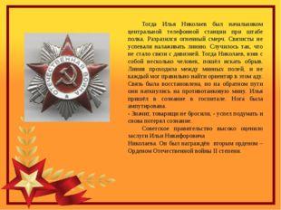 Тогда Илья Николаев был начальником центральной телефонной станции при штаб