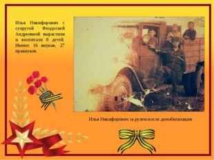 Илья Никифорович за рулем после демобилизации Илья Никифорович с супругой Фе