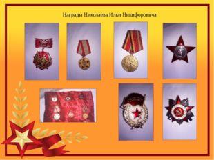 Награды Николаева Ильи Никифоровича