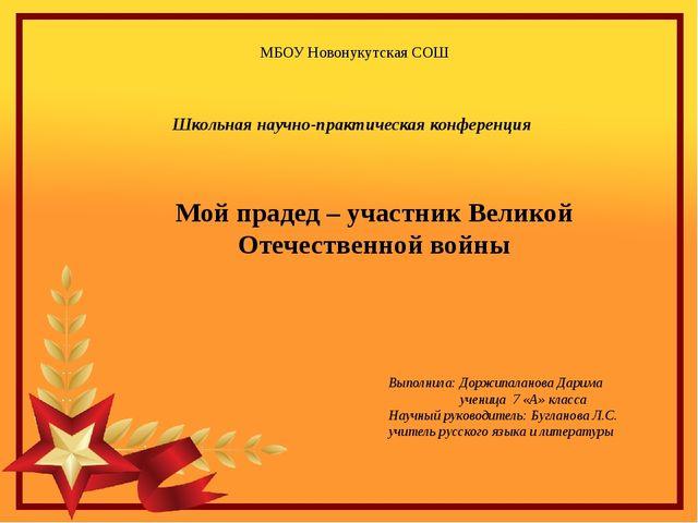МБОУ Новонукутская СОШ Школьная научно-практическая конференция Выполнила: Д...