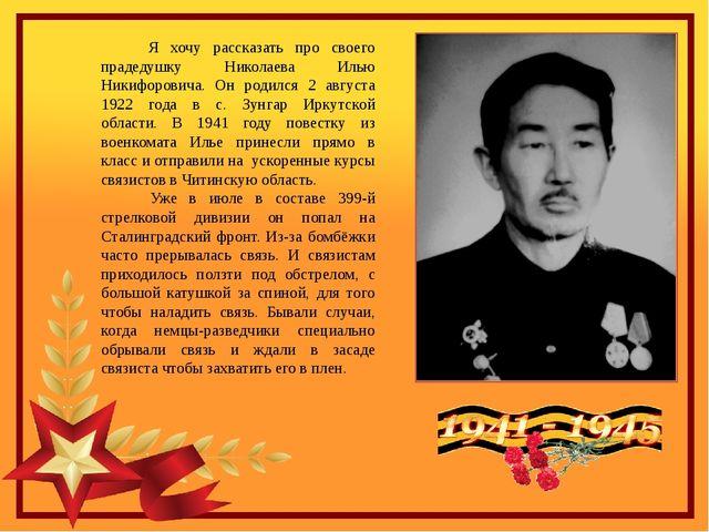 Я хочу рассказать про своего прадедушку Николаева Илью Никифоровича. Он роди...