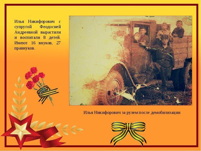 Илья Никифорович за рулем после демобилизации Илья Никифорович с супругой Фе...