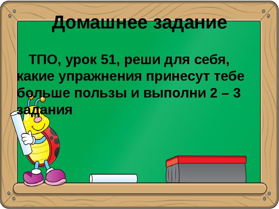 Домашнее задание ТПО, урок 51, реши для себя, какие упражнения принесут тебе...