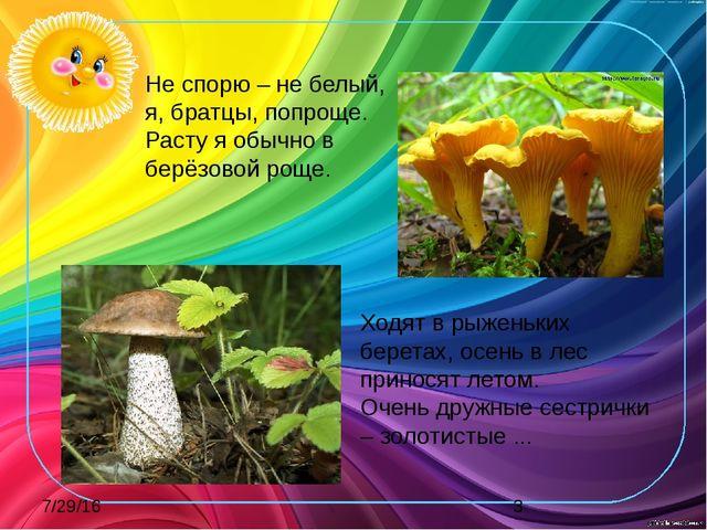 Разложи грибочки съедобные несъедобные