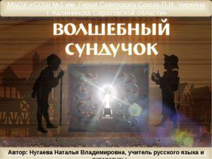 МБОУ «СОШ №1 им. Героя Советского Союза П.И. Чиркина г. Калининска Саратовско