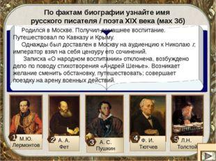 4 5 1 3 По фактам биографии узнайте имя русского писателя / поэта XIX века (