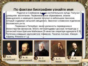 По фактам биографии узнайте имя русского писателя / поэта XIX века (маx 3б)