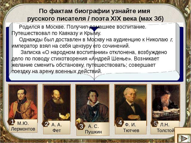 4 5 1 3 По фактам биографии узнайте имя русского писателя / поэта XIX века (...