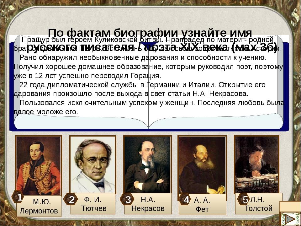 Ресурсы Интернета Стихотворение В.А. Жуковского «Море» http://www.zhukovskiy....