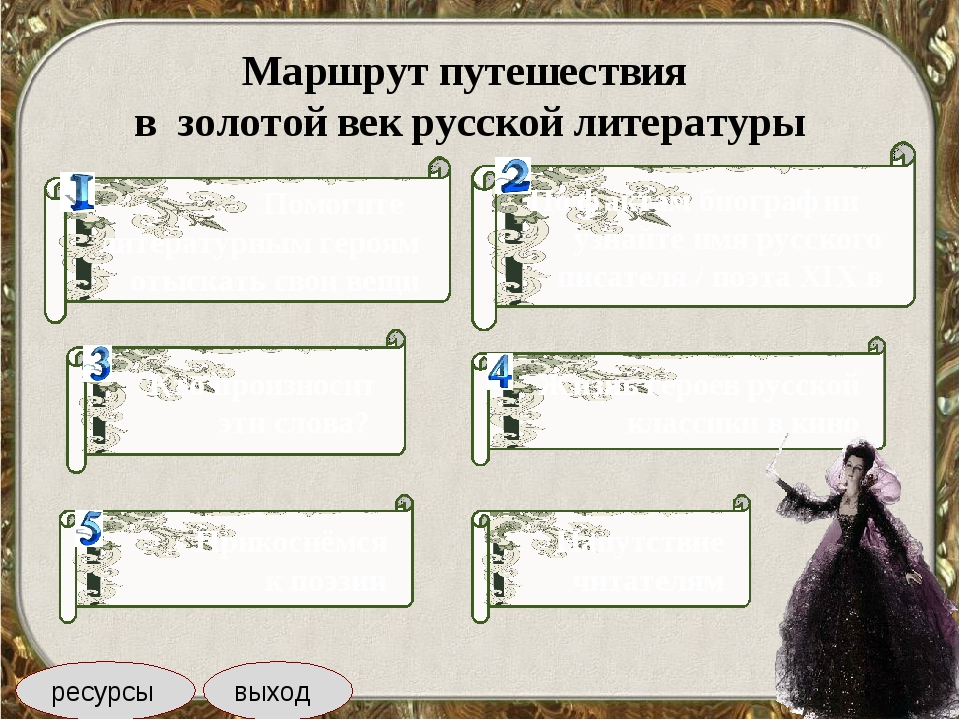 Прикоснёмся к поэзии ресурсы выход Маршрут путешествия в золотой век русской...