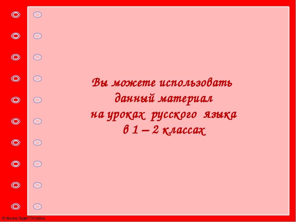 Вы можете использовать данный материал на уроках русского языка в 1 – 2 класс...