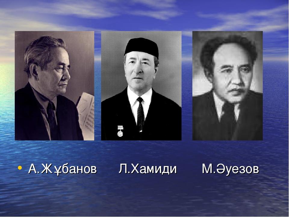А.Жұбанов Л.Хамиди М.Әуезов