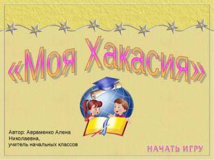 Автор: Авраменко Алена Николаевна, учитель начальных классов
