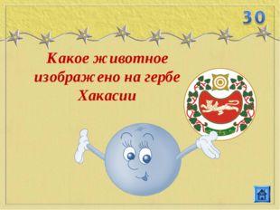 Какое животное изображено на гербе Хакасии Снежный барс